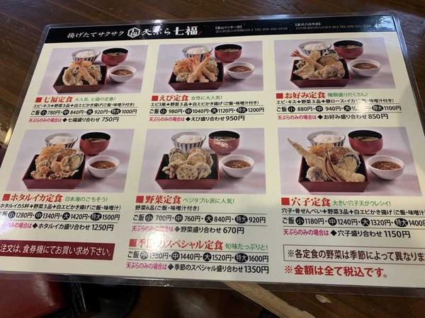 天ぷら 七福 (8)