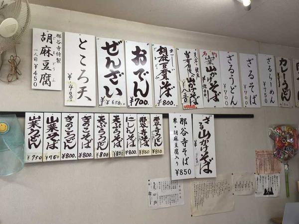 寺前食堂 (4)