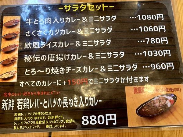 欧風ライスカレーKen's (4)