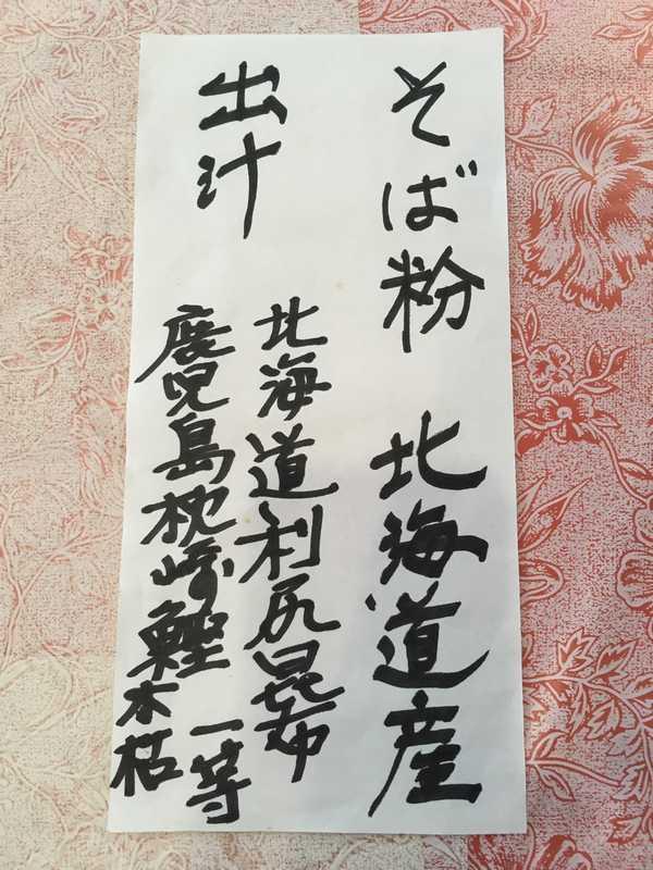 すみげん (4)