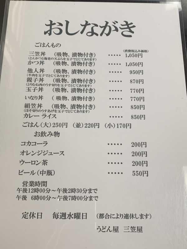 三笠屋 (2)