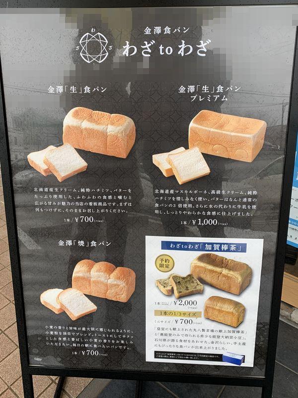 金澤食パン専門店「わざtoわざ」 (2)