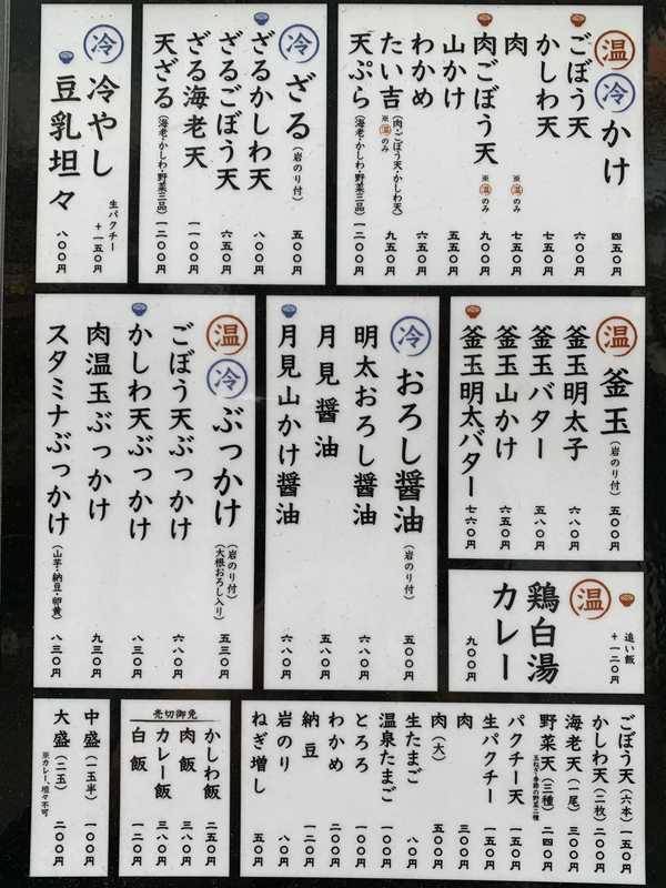 はし田たい吉 (6)