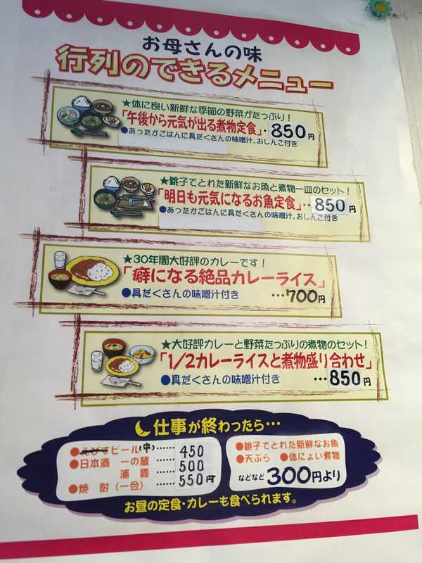 カレーと食菜の店 ベル (2)