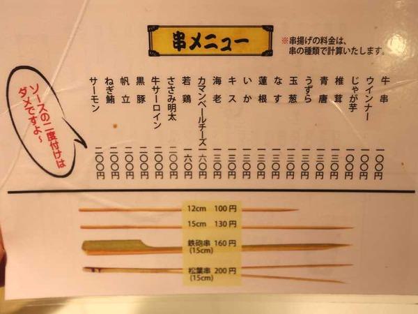 松葉総本店 (3)
