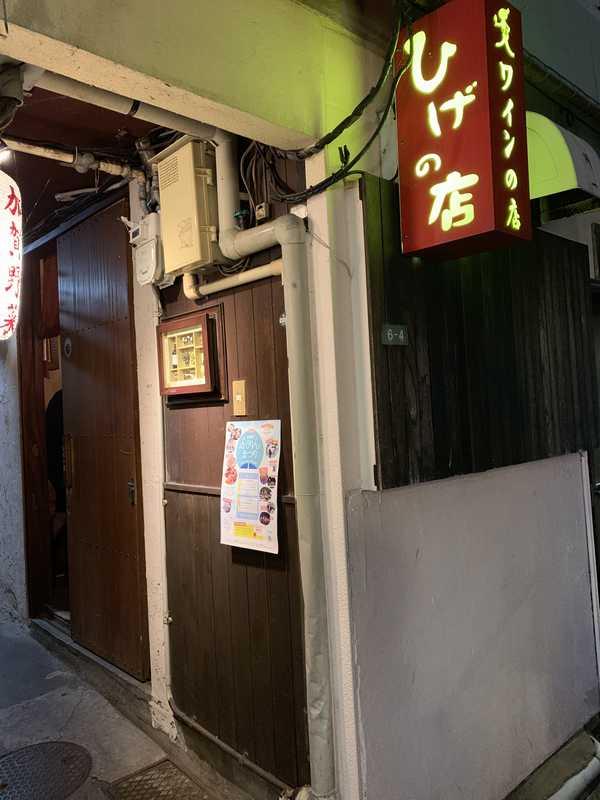 ひげの店 (5)