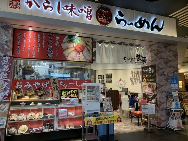 ちゃーしゅうや武蔵 (2)