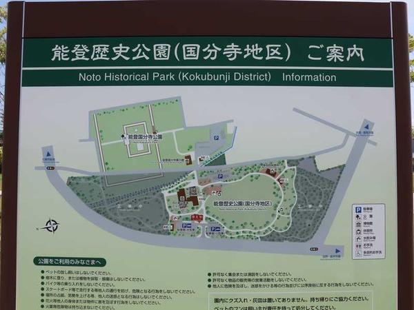 能登歴史公園