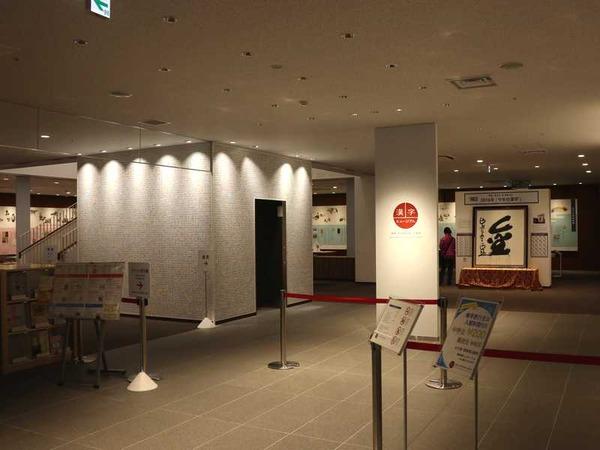 漢字博物館 (2)