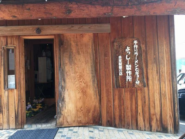 よっしー製作所 (11)