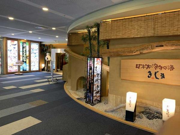 日本大漁物語きじま (13)