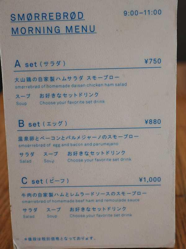 スモーブロー キッチン ナカノシマ (4)