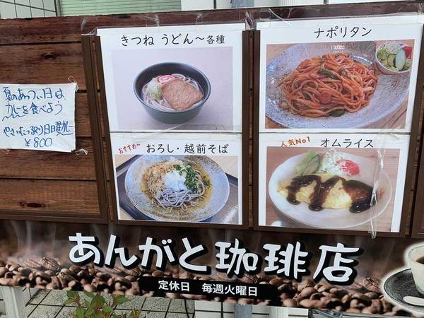 あんがと珈琲店 (2)
