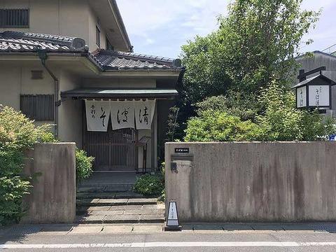 そば清 (4)