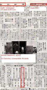9/1朝日川柳 アルカイダ2