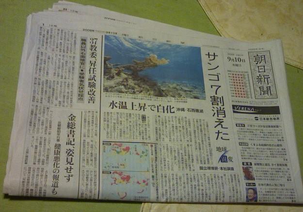 朝日新聞は珊瑚がお好き♪ : 朝日歌壇鑑賞会【今週の作品】