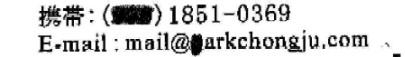 朴鐘珠の名刺2