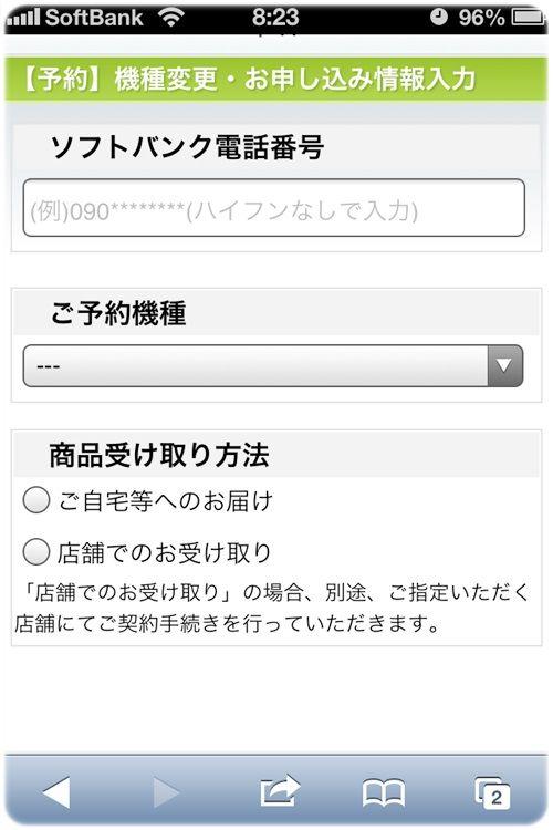 アイフォン5S予約