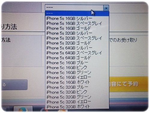 アイフォン5Sカラー