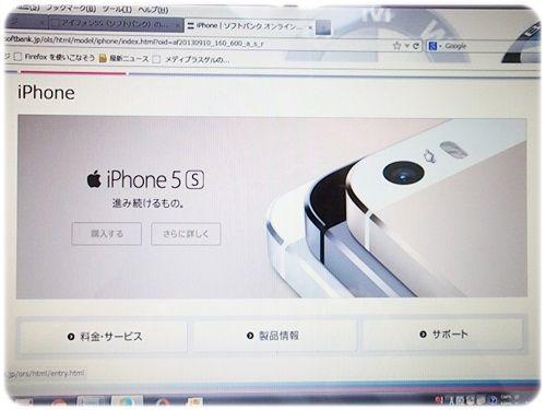アイフォン5Sの予約