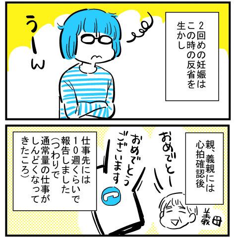 過去次女編0065+