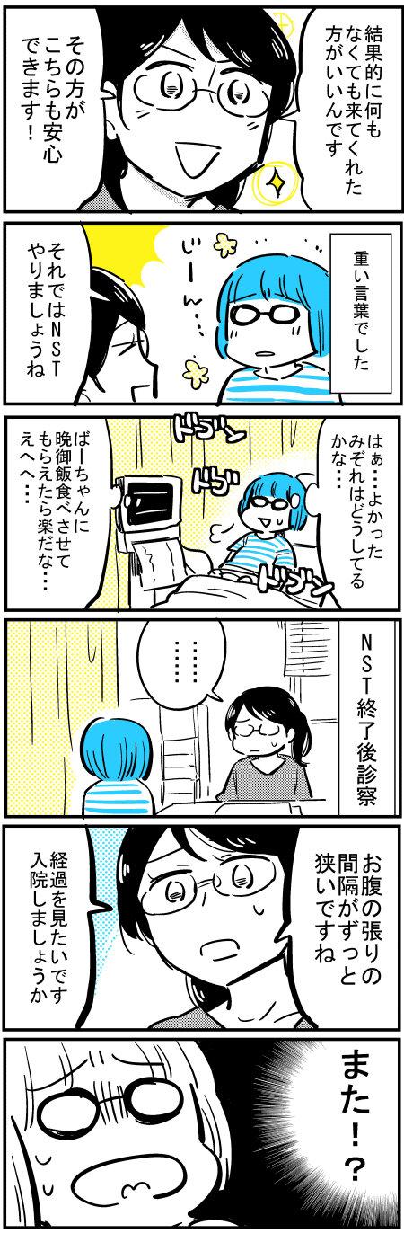過去次女編0093
