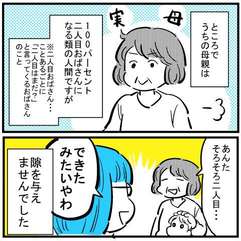 過去次女編0060