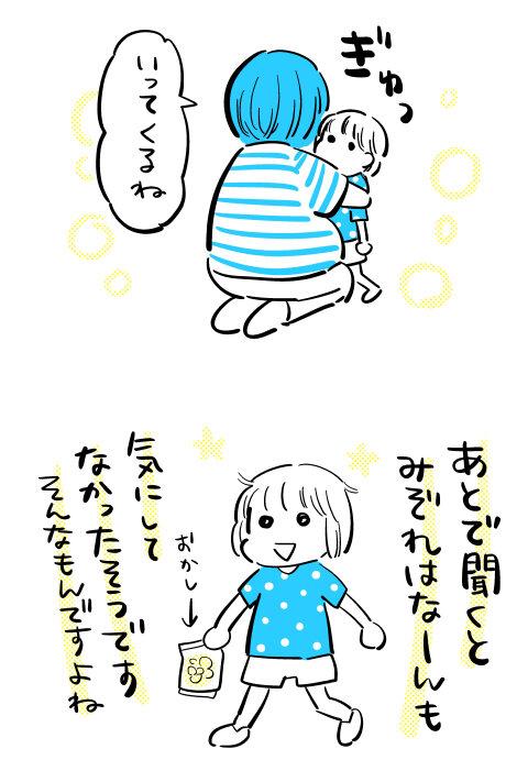 過去次女編0091