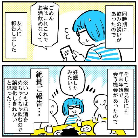 過去次女編0062