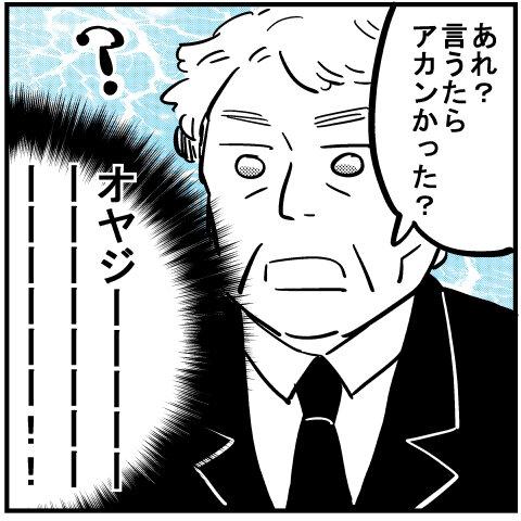 過去次女編0074
