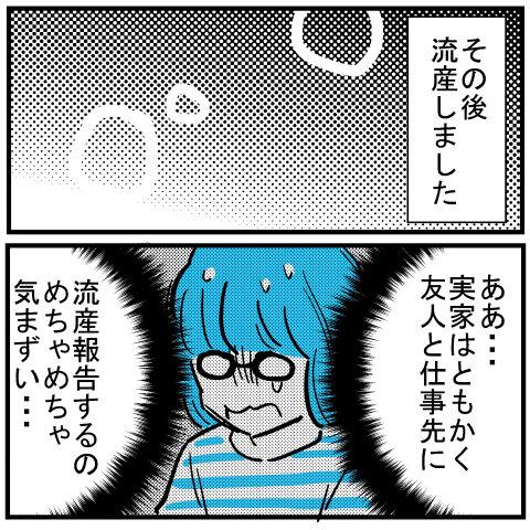 過去次女編0063