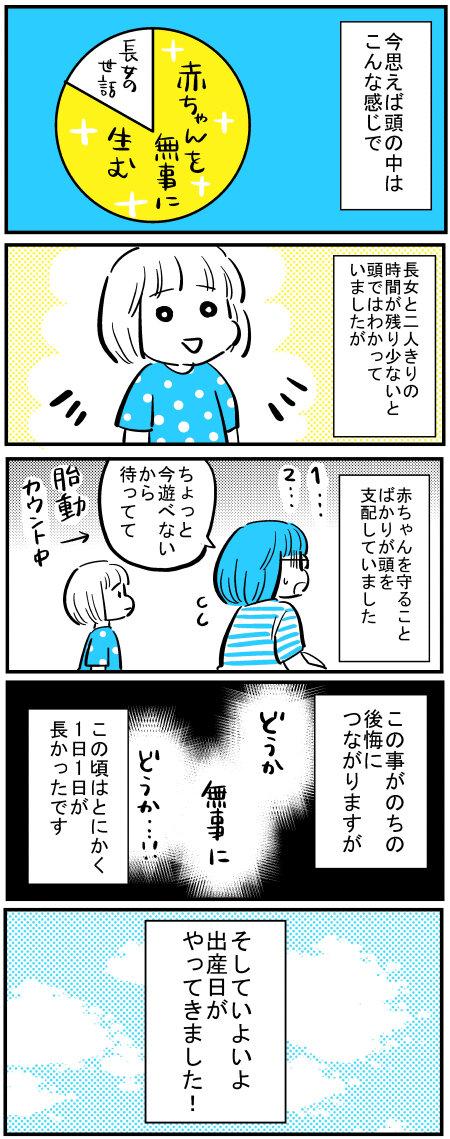 過去次女編0097