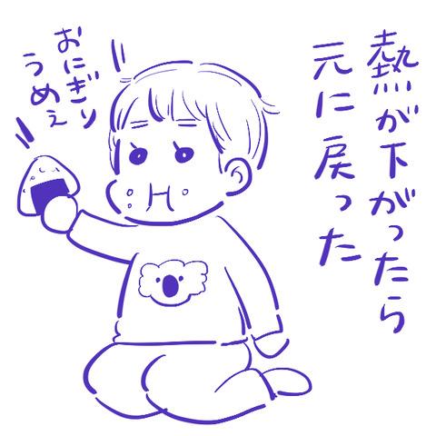 風邪次女5