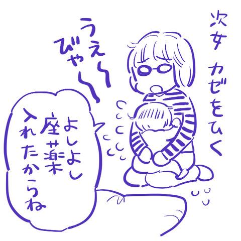 風邪次女1
