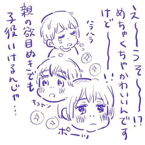 風邪次女4