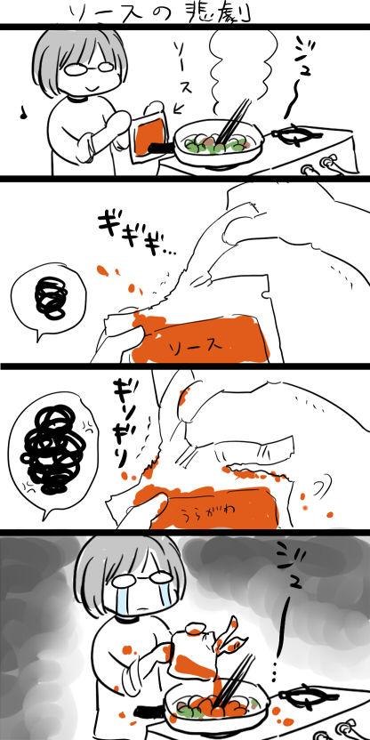 so-su