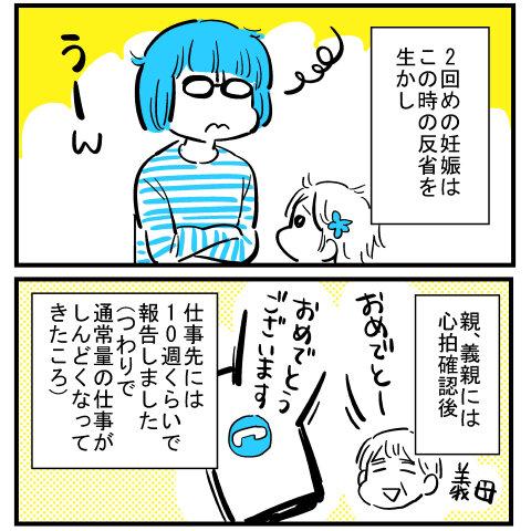 過去次女編0065