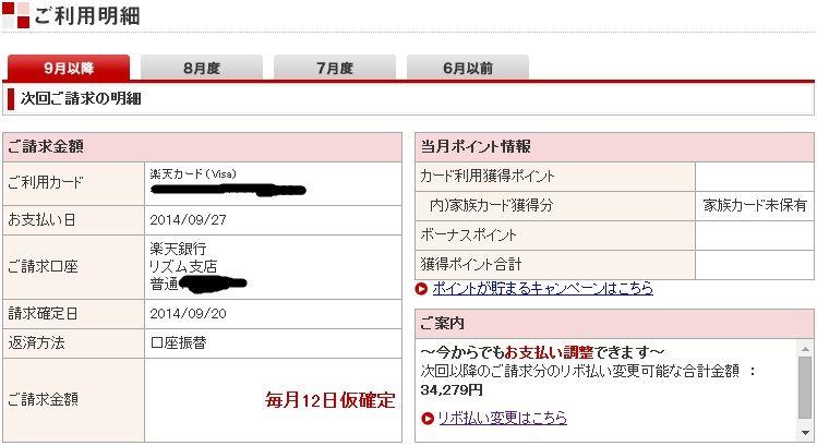 楽天etcカード 明細 : 楽天ETCカード