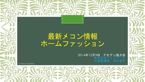 最新メコン情報 - コピー