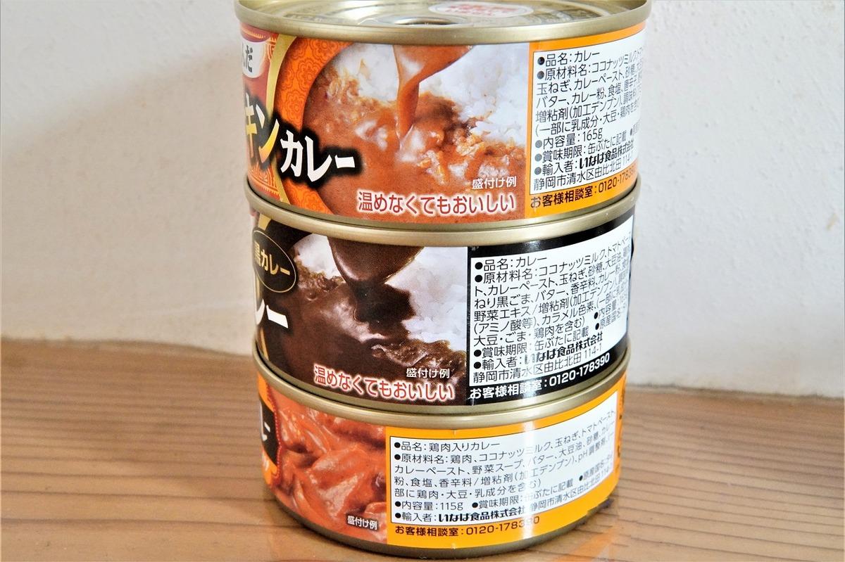 いなば缶詰123
