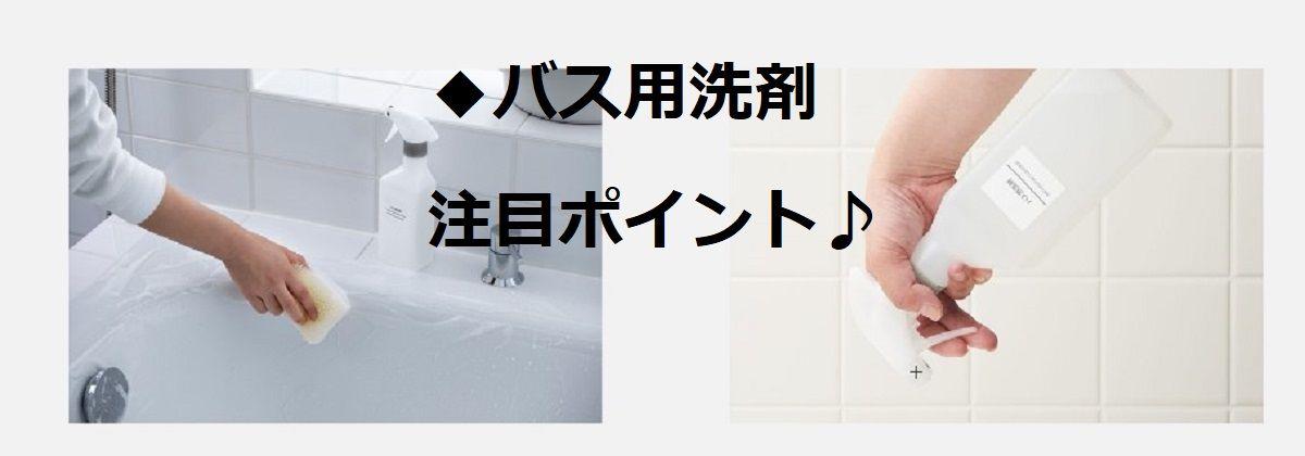 バス用洗剤1