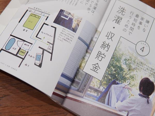 【注文住宅】2階リビング1階お風呂の間取りは快適~♪家事動線もよし♪