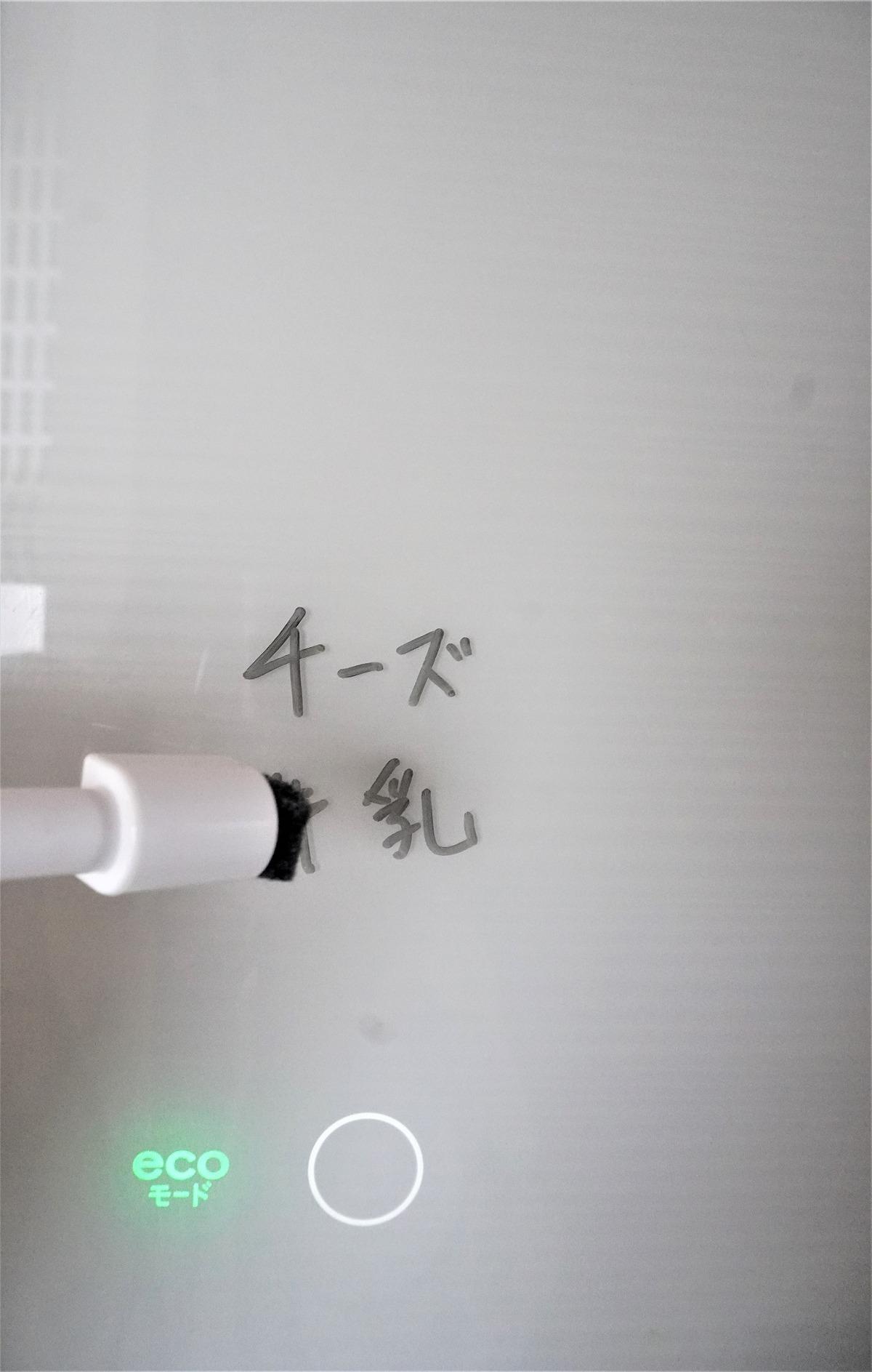 冷蔵庫メモ3