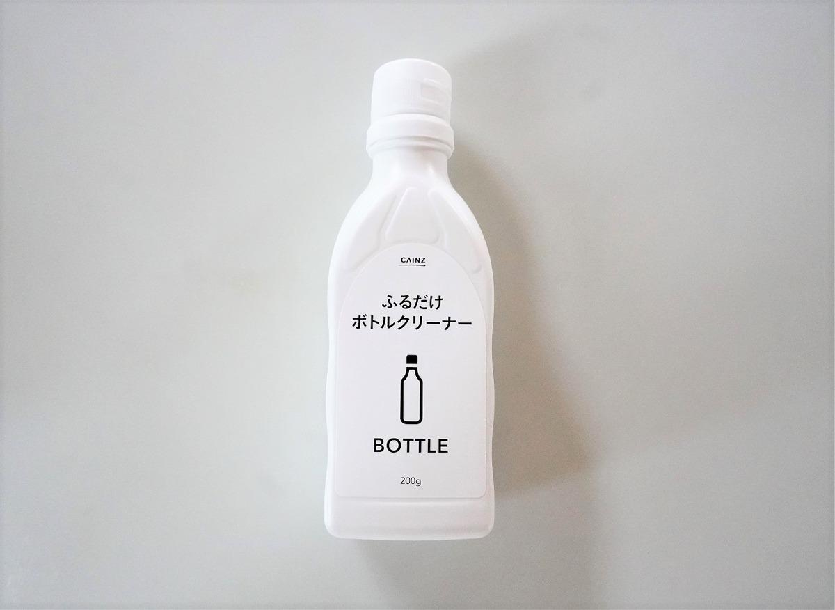 ふるだけボトルクリーナー17