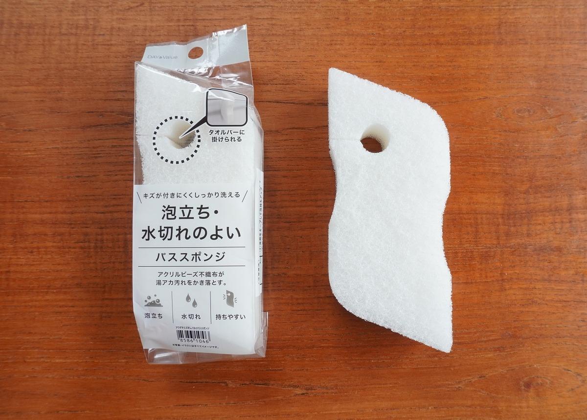 【ニトリ】過去最高に持ちやすい!リピ決定のお風呂掃除スポンジ!