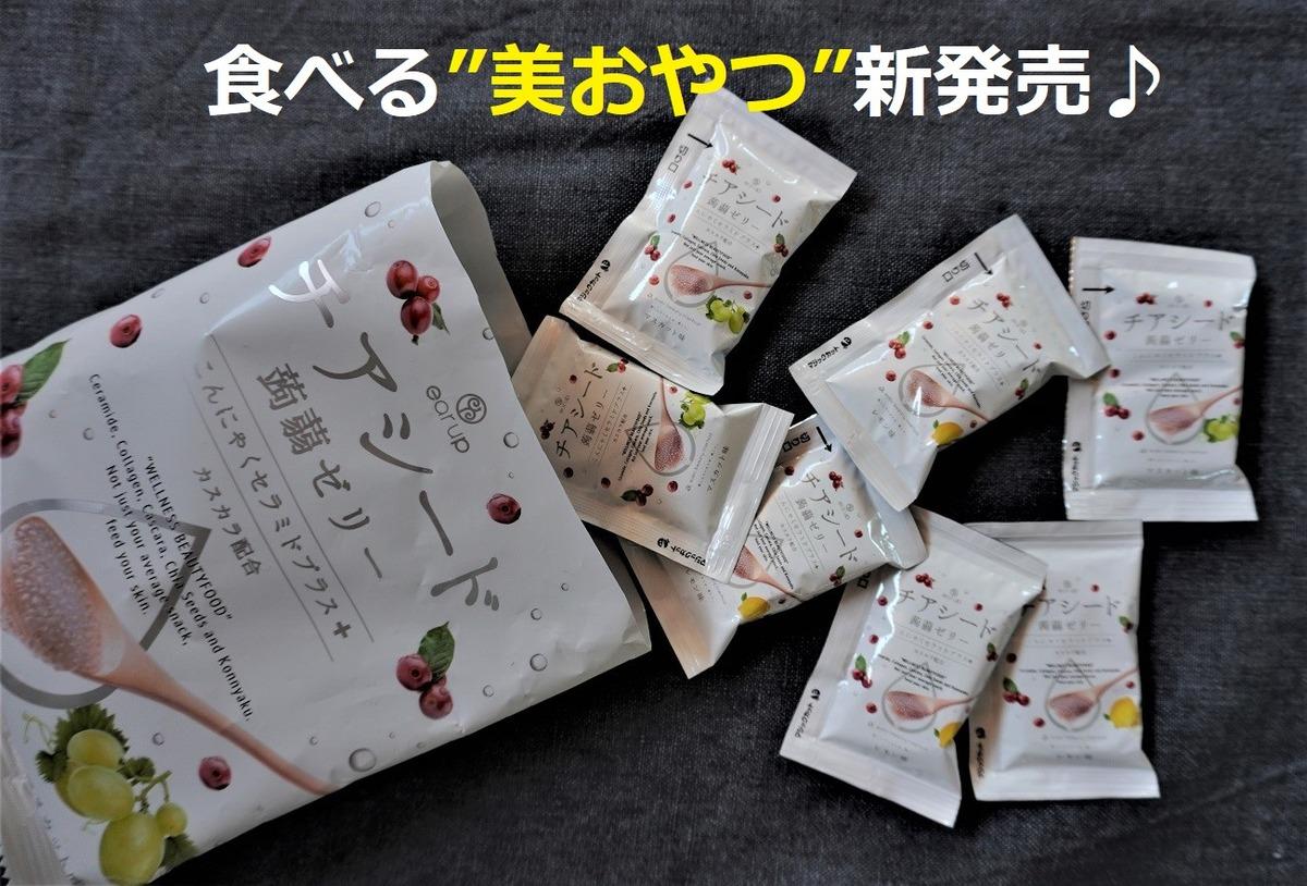 チアシードこんにゃくゼリー12 - コピー