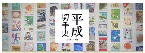 平成切手2