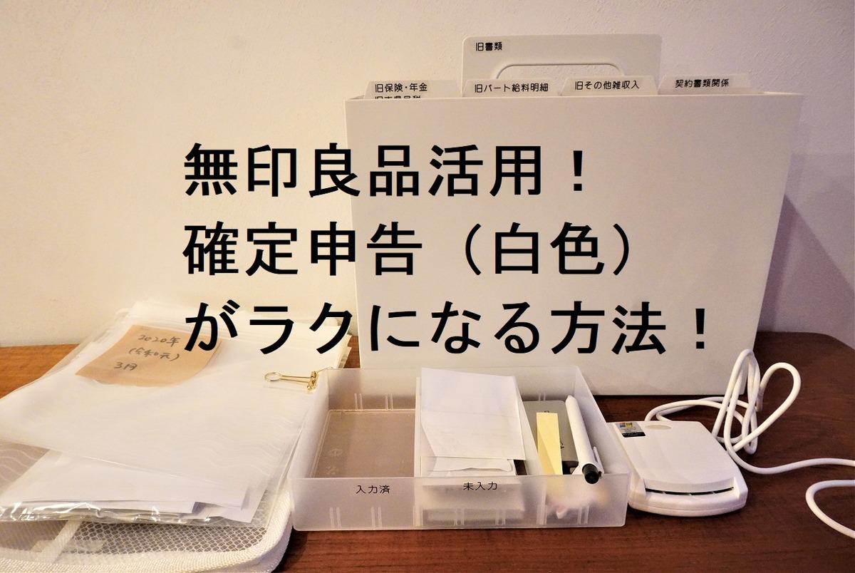 無印良品のファイルボックス活用!ズボラでも確定申告が楽に出来る方法!