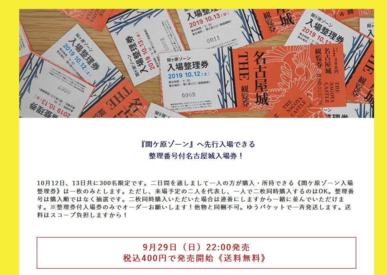 関ケ原ゾーンチケット