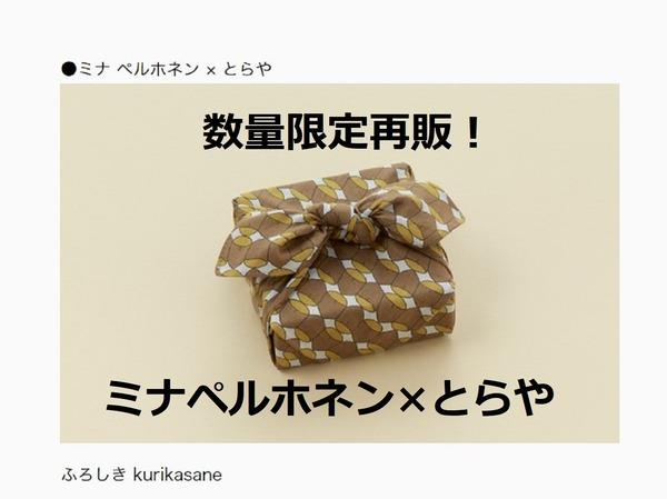 ミナペルホネン×とらや「くりかさね風呂敷」数量限定再販してま~す!
